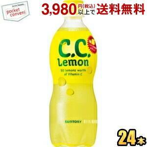 サントリー C.C.レモン『手売用』 500mlペットボトル 24本入 (CCレモン) pocket-cvs
