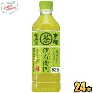 サントリー 緑茶 伊右衛門 525mlPET 24本入|pocket-cvs