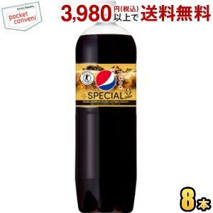 サントリー ペプシスペシャル 1.47Lペットボトル 8本入(脂肪の吸収を抑える) (特定保健用食品...