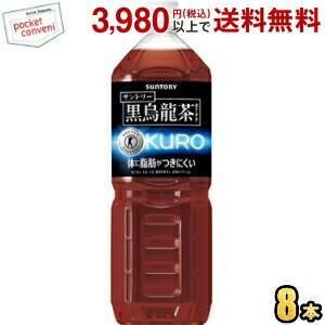 サントリー 黒烏龍茶(黒ウーロン茶) 1.4Lペットボトル 8本入 (特保 トクホ 特定保健用食品)|pocket-cvs