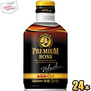 サントリー BOSS ボス プレミアムボス ブラック 285gボトル缶 24本入(HOT&COLD)