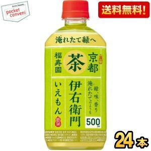 サントリー 『HOT用』 緑茶 ホット伊右衛門 500mlペットボトル 24本入|pocket-cvs
