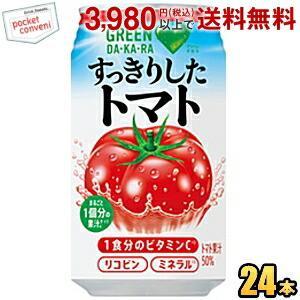 サントリー GREEN DAKARA(グリーンダカラ) すっきりしたトマト 350g缶 24本入|pocket-cvs