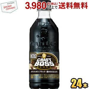 サントリー BOSSボス クラフトボス ブラック 500mlペットボトル 24本入 (無糖コーヒー) pocket-cvs
