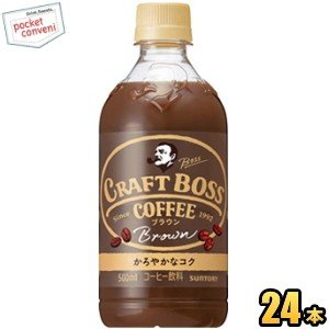 サントリー BOSSボス クラフトボス ブラウン 500mlペットボトル 24本入 (加糖コーヒー) pocket-cvs