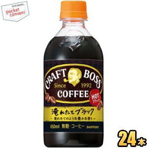 サントリー『HOT用』 BOSSボス クラフトボス ブラックホット 500mlペットボトル 24本入 (無糖コーヒー) pocket-cvs