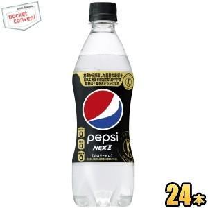 サントリー ペプシ NEX2 (ネックスツー) 490mlペットボトル 24本入(脂肪の吸収を抑える...