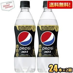 『送料無料』サントリー ペプシ NEX2 (ネックスツー) 490mlペットボトル 48本(24本×...