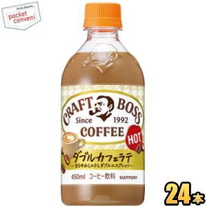 サントリー『HOT用』 BOSSボス クラフトボス ラテホット 500mlペットボトル 24本入 (...