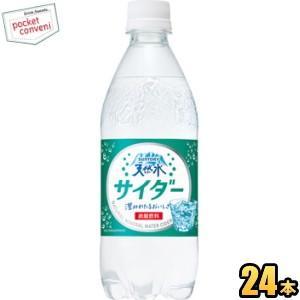 サントリー 天然水サイダー 490mlペットボトル 24本入 (サントリー天然水サイダー)|pocket-cvs