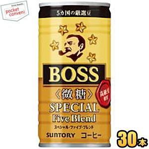 サントリー BOSSボス スペシャルファイブブレンド 微糖 185g缶 30本入 (缶コーヒー) pocket-cvs