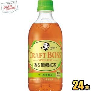 サントリー BOSSボス クラフトボスティー ノンシュガー 500mlペットボトル 24本入 (無糖ストレートティー 紅茶)|pocket-cvs