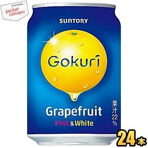 サントリー Gokuri Grapefruit 280g缶 24本入 (ゴクリ グレープフルーツ)|pocket-cvs
