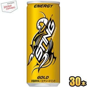 サントリー スティングエナジー ゴールド 250ml缶 30本入 (エナジードリンク)|pocket-cvs
