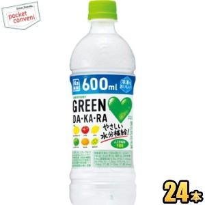 『手売り600mlサイズ』サントリー グリーンダカラ 600ml冷凍兼用ペットボトル 24本入 (ダカラ DAKARA 果実 ミネラル 水分補給 スポーツドリンク 熱中症対策)|pocket-cvs