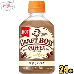サントリー『HOT用』 BOSSボス クラフトボス ラテホット 280mlペットボトル 24本入 (...