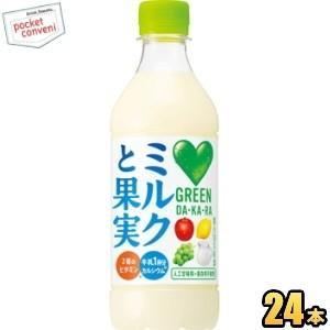 サントリー GREEN DA・KA・RA(グリーンダカラ) ミルクと果実 430mlペットボトル 24本入 (ダカラ DAKARA 牛乳1杯分のカルシウムと2種のビタミン)|pocket-cvs