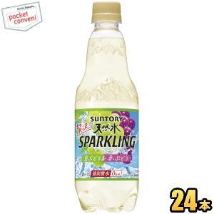 サントリー 天然水 贅沢スパークリング 白ぶどう&赤ぶどう 500mlペットボトル 24本入 (ミネラルウォーター 水 ソーダ 炭酸水)|pocket-cvs