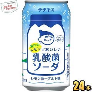 伊藤園 チチヤス 瀬戸内レモンでおいしい乳酸菌ソーダ 350ml缶 24本入|pocket-cvs