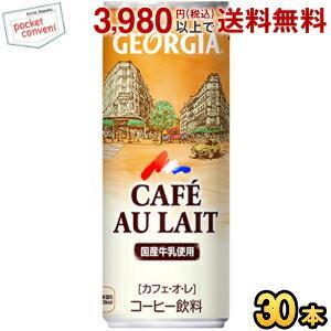 コカ・コーラ ジョージア カフェオレ 250g缶×30本入 (コカコーラ GEORGIA)|pocket-cvs