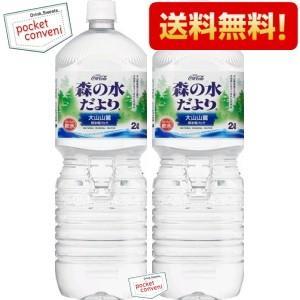 『送料無料』コカコーラ 森の水だより 2LPET 12本(6本×2ケース) (ミネラルウォーター 軟...