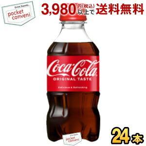 コカ・コーラ コカ・コーラ 300mlペットボトル 24本入 (コカコーラ)|pocket-cvs