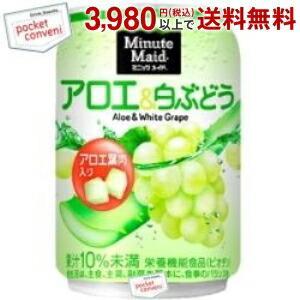 コカ・コーラ ミニッツメイド アロエ&白ぶどう 280ml缶 24本入 (コカコーラ)