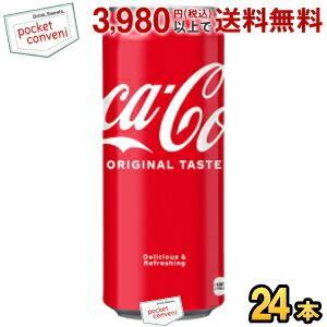 コカ・コーラ (ロング缶) コカ・コーラ 500ml缶タイプ 24本入 (コカコーラ)|pocket-cvs
