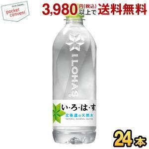 特価 コカコーラ い・ろ・は・す 天然水 555mlPET 24本入 (いろはす I LOHAS ミネラルウォーター 軟水) coca1909|pocket-cvs