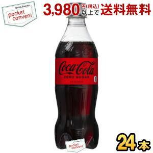 期間限定特価★コカコーラ コカコーラゼロシュガー 500mlPET 24本入 (炭酸飲料 ZERO) coca1909|pocket-cvs