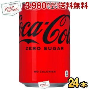 コカ・コーラ コカコーラゼロシュガー 350ml缶 24本入 (ZERO)|pocket-cvs