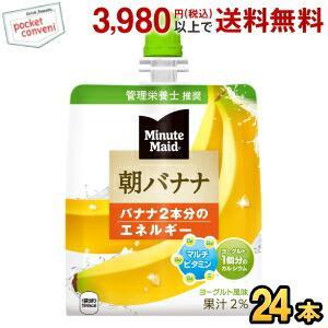 コカ・コーラ ミニッツメイド 朝バナナ 180g×24本入 (コカコーラ ゼリー飲料)|pocket-cvs