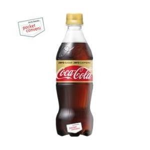 期間限定特価★コカコーラ ゼロカフェイン 500mlPET 24本入 (ZERO FREE ゼロフリー)|pocket-cvs