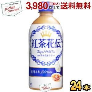 コカコーラ 紅茶花伝 ロイヤルミルクティー 440mlペット 24本入 (紅茶飲料)