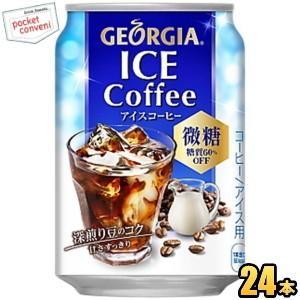 コカ・コーラ ジョージア アイスコーヒー 280g缶 24本入 (コカコーラ GEORGIA)|pocket-cvs