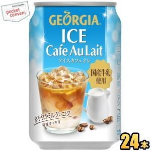 コカ・コーラ ジョージア アイスカフェオレ 280g缶 24本入 (コカコーラ GEORGIA)|pocket-cvs