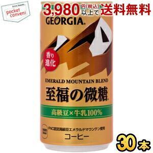 コカ・コーラ ジョージア エメラルドマウンテンブレンド 至福の微糖 185g缶×30本入 (コカコーラ GEORGIA)|pocket-cvs