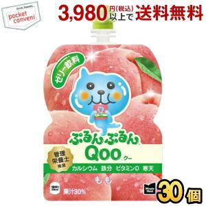 コカ・コーラ ミニッツメイド ぷるんぷるんQoo もも味 125gパウチ×30本入 (コカコーラ クー ゼリー飲料) pocket-cvs