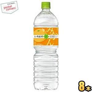 コカ・コーラ いろはすみかん 1555mlペットボトル 8本入 (日向夏&温州) (コカコーラ) pocket-cvs