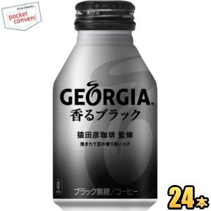 コカ・コーラ ジョージア ヨーロピアン 香るブラック 290mlボトル缶 24本入 (コカコーラ GEORGIA)|pocket-cvs
