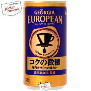 コカ・コーラ ジョージア ヨーロピアンコクの微糖 185g缶×30本入 (コカコーラ GEORGIA)|pocket-cvs