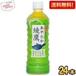 期間限定特価送料無料 コカ・コーラ 綾鷹 525mlペットボトル 24本入 (コカコーラ あやたか)|pocket-cvs
