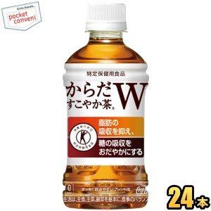 コカコーラ からだすこやか茶W 350mlペットボトル 24本入 (特保 トクホ 特定保健用食品 からだすこやか茶ダブル)|pocket-cvs