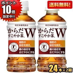 期間限定ポイント10倍『送料無料』コカコーラ からだすこやか茶W 350mlペットボトル 48本 (...