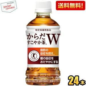 『送料無料』コカコーラ からだすこやか茶W 350mlペットボトル 24本入 (特保 トクホ 特定保...