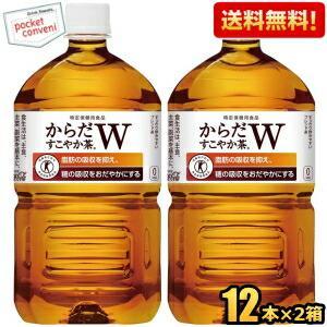 『送料無料』コカコーラ からだすこやか茶W 1.05LPET 24本 (12本×2ケース) (特定保...
