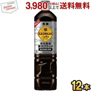 コカ・コーラ ジョージア ボトルコーヒー 無糖 950mlペットボトル 12本入 (コカコーラ GEORGIA アイスコーヒー)|pocket-cvs