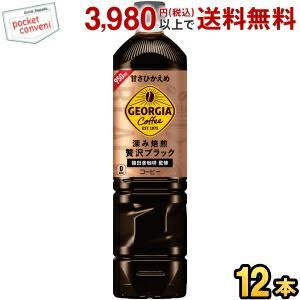 コカコーラ ジョージア ボトルコーヒー 甘さひかえめ 950mlペットボトル 12本入 (GEORGIA アイスコーヒー カロリーゼロ ゼロカロリー)|pocket-cvs