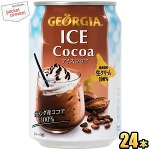 コカ・コーラ ジョージア アイスココア 280g缶 24本入 (コカコーラ)|pocket-cvs