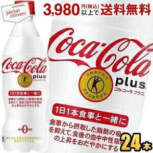 コカ・コーラ コカ・コーラ プラス 470mlペットボトル 24本入 (コカコーラプラス 特保 トクホ 特定保健用食品 カロリーゼロ ゼロカロリー)|pocket-cvs